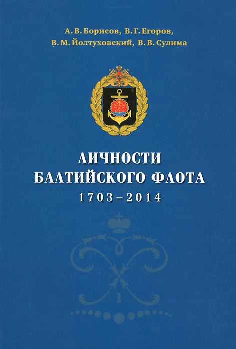 Личности Балтийского флота. 1703-2014