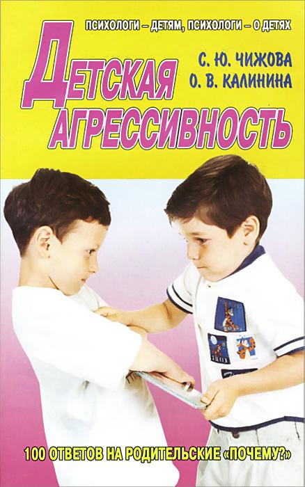Детская агрессивность. 100 ответов на родительские