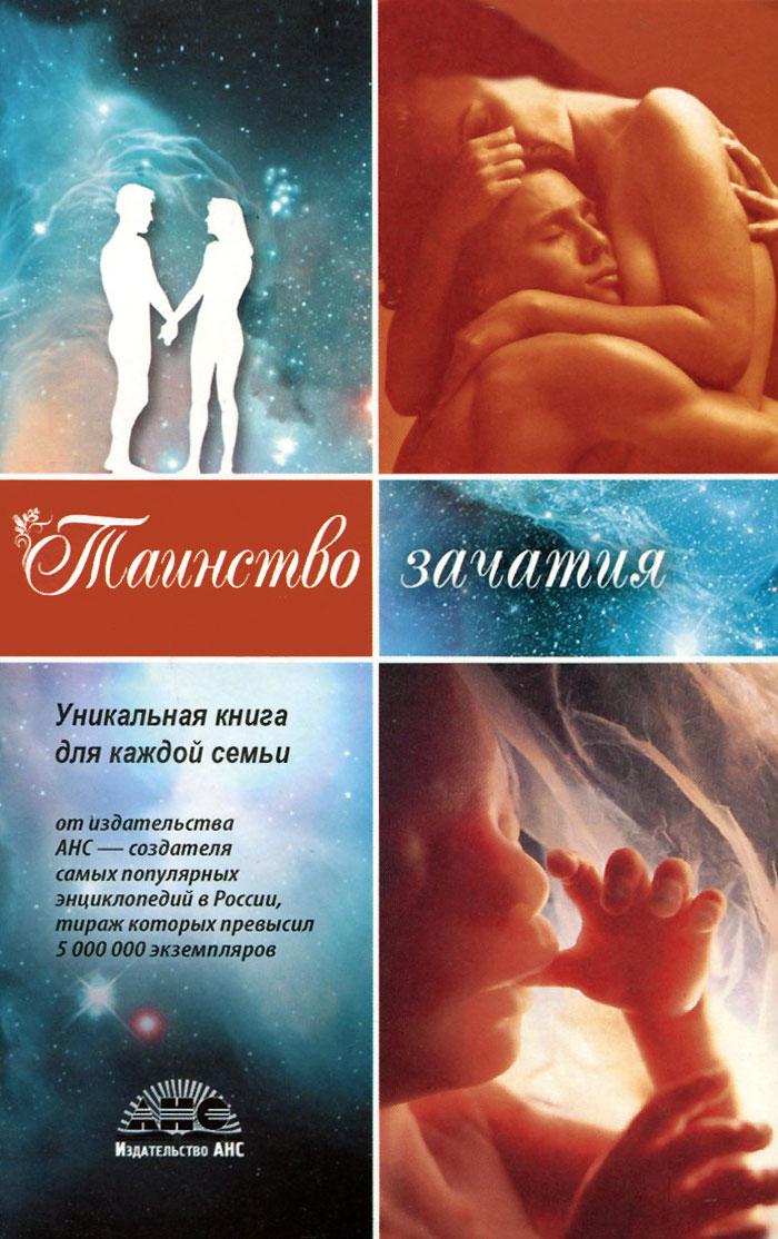 Таинство зачатия ( 978-5-17-045688-8, 978-5-87605-092-2, 978-5-271-17620-3 )