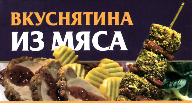 Вкуснятина из мяса