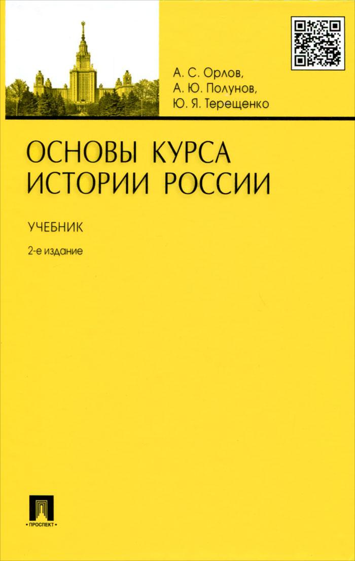 Основы курса истории России. Учебник