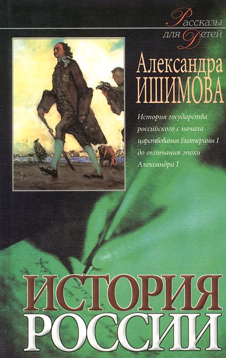 История России. Рассказы для детей. В 2 книгах. Книга 2
