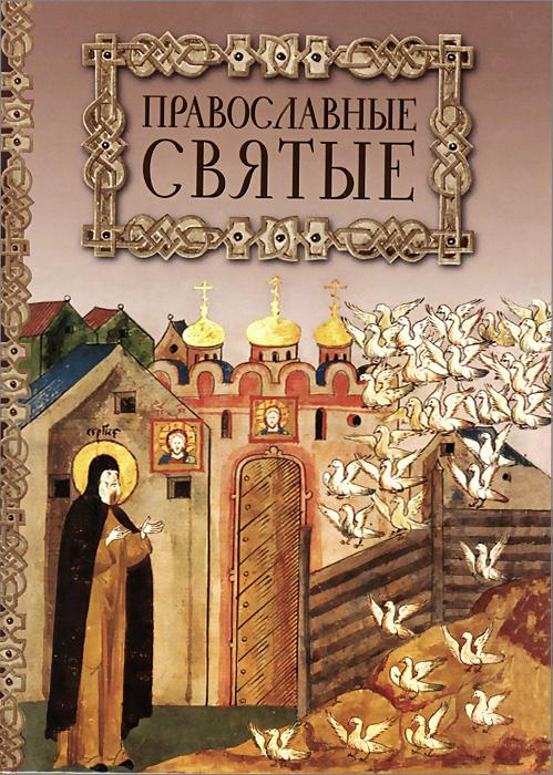 Православные святые православные лавры украины киев святогорье почаев
