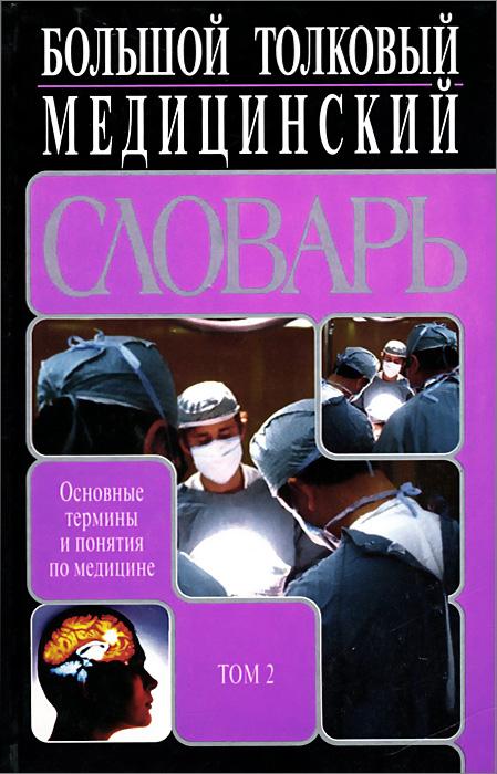 Большой толковый медицинский словарь. Том 2