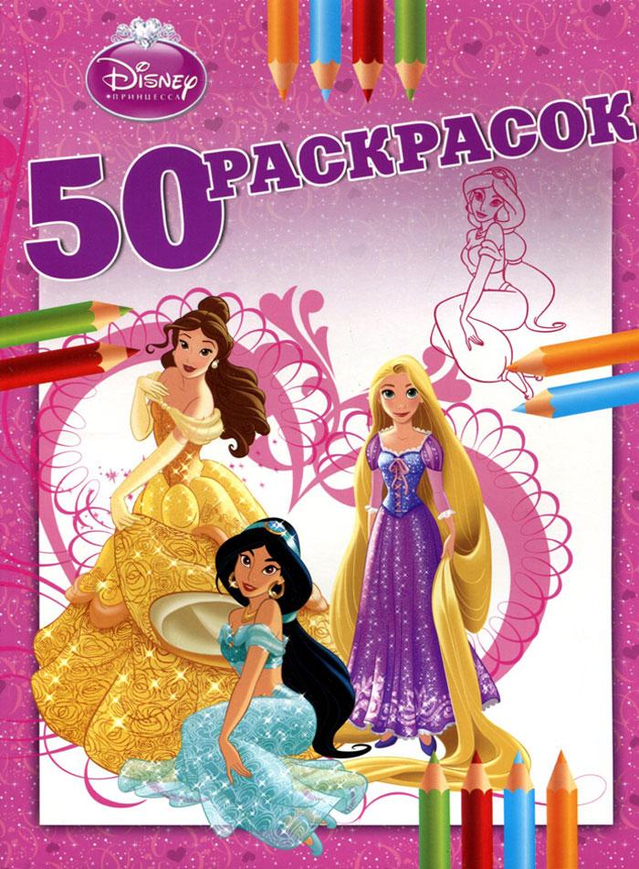 Принцессы. 50 раскрасок