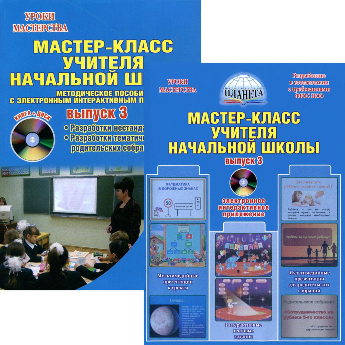 Мастер-класс учителя начальной школы. Методическое пособие с электронным интерактивным приложением. Выпуск 3 (+ DVD-ROM)