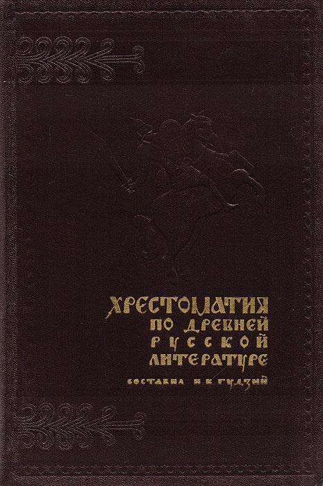 Хрестоматия по древней русской литературе XI - XVII веков