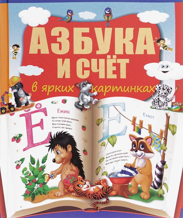 Азбука и счет в ярких картинках12296407Хотите, чтоб ваш ребенок быстро и с удовольствием выучил азбуку и счёт? Тогда предоставьте малышу возможность познакомиться с ними в лицах, а точнее в лапах, ушах и хвостах. Аист и барсук, волк и гусыня, ёж и жираф представят малютке алфавит и цифры, являющиеся фундаментом для подготовки к освоению чтения и простых арифметических действий. Слушая и повторяя представленные в этой книге весёлые и интересные стихотворения, малыш не только легко запомнит буквы и цифры, но и узнает много интересных фактов о разных животных. Прекрасный иллюстративный материал книги позволит задать малышу дополнительные вопросы для развития его речи и мышления. И конечно, поднимет всем настроение!