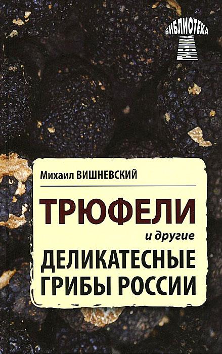 Трюфели и другие деликатесные грибы России