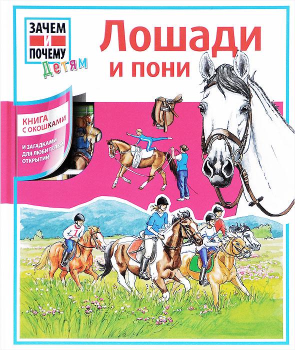 Лошади и пони. Книга с окошками