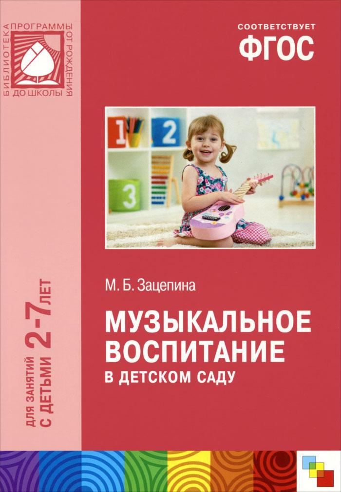 Музыкальное воспитание в детском саду. Для занятий с детьми 2-7 лет