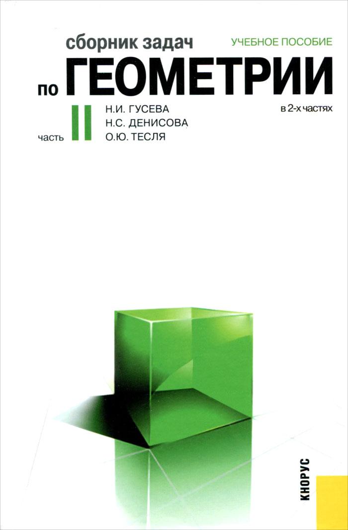Геометрия. Сборник задач. Учебное пособие. В 2 частях. Часть 2