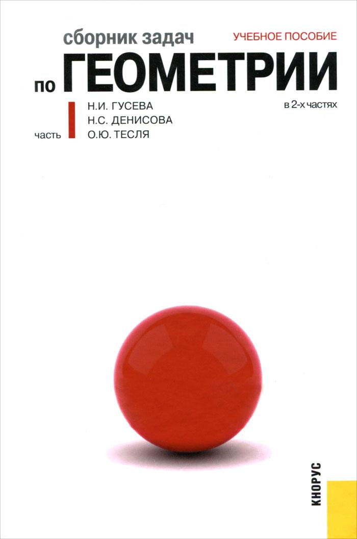 Геометрия. Сборник задач. Учебное пособие. В 2 частях. Часть 1