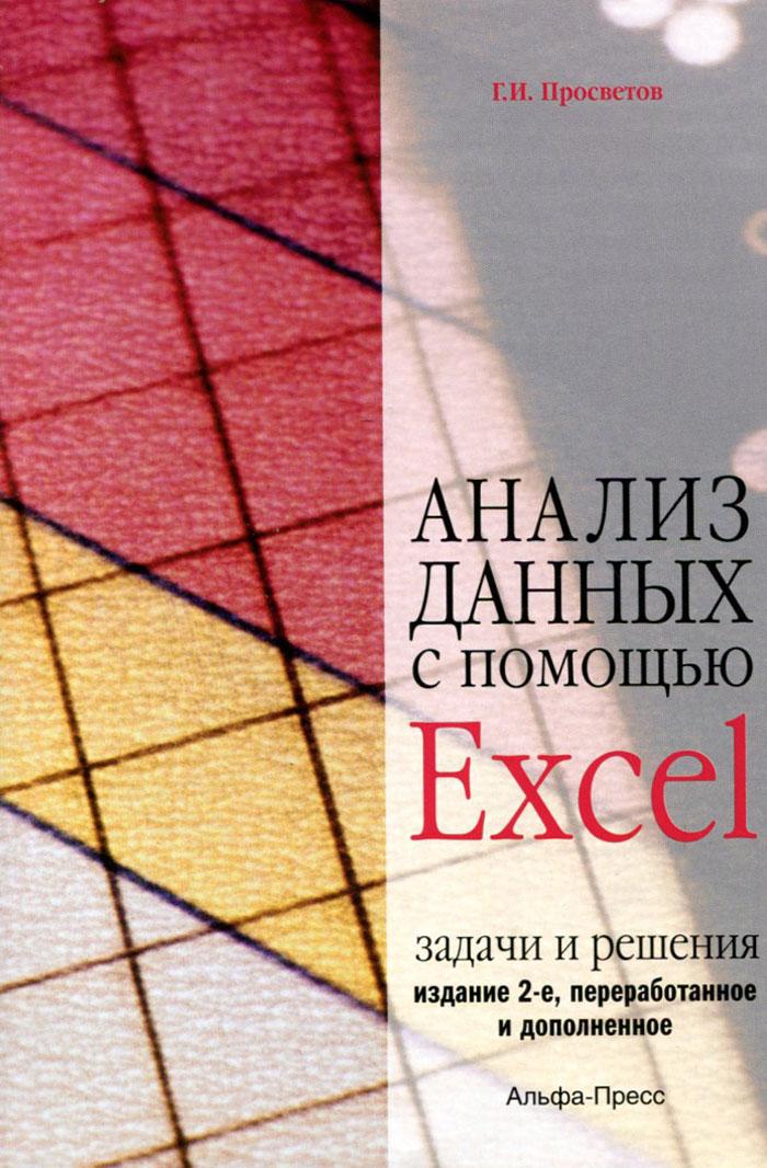 Анализ данных с помощью Excel. Задачи и решения