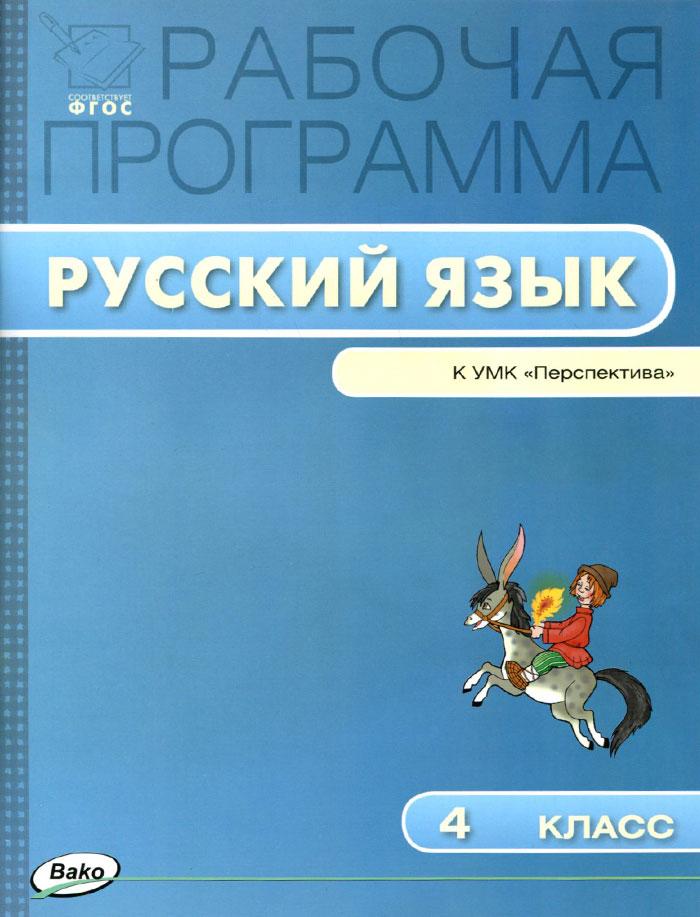Русский язык. 4 класс. Рабочая программа. К УМК