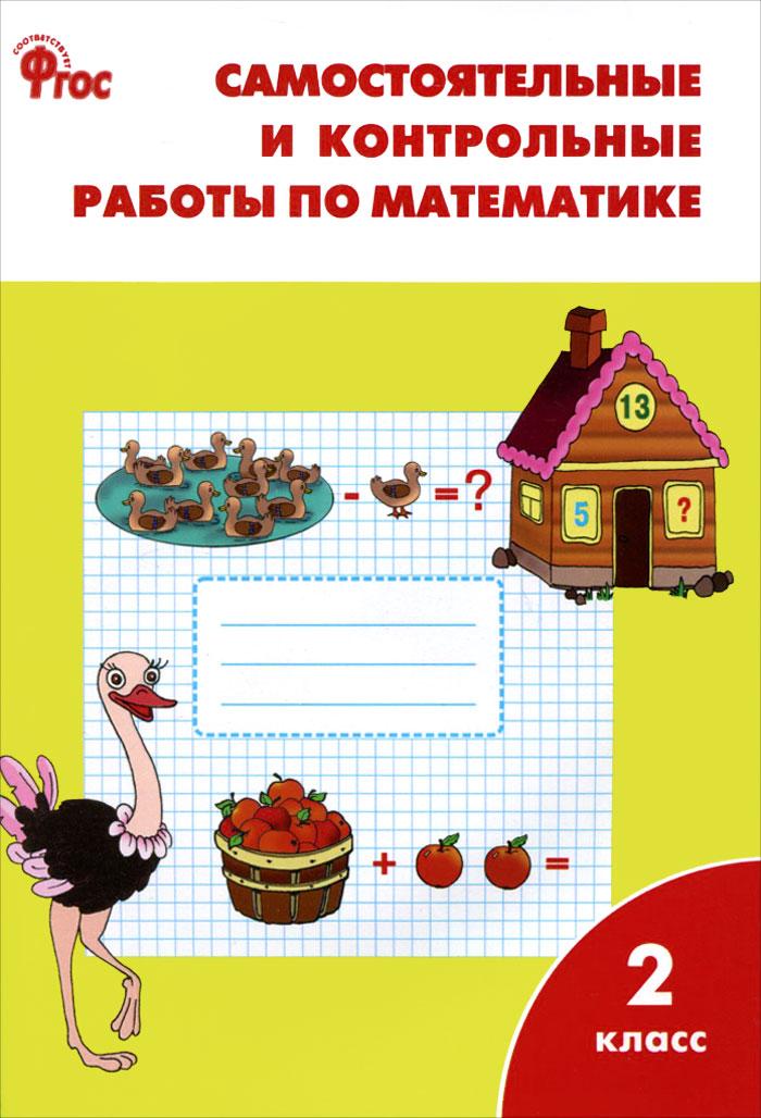 Математика. 2 класс. Самостоятельные и контрольные работы