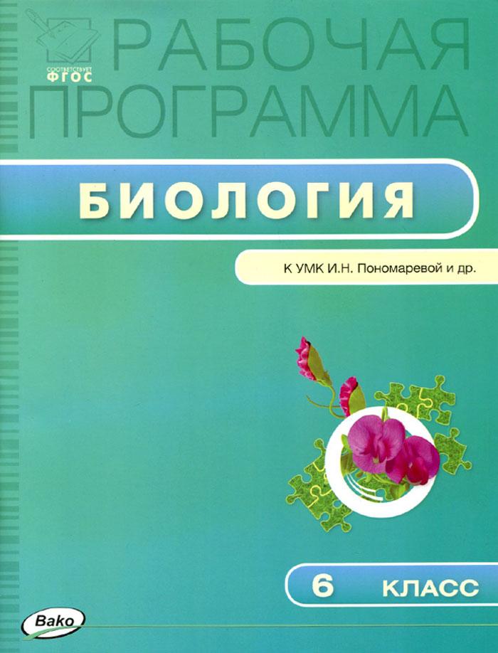 Биология. 6 класс. Рабочая программа. К УМК И. Н. Пономаревой и др.
