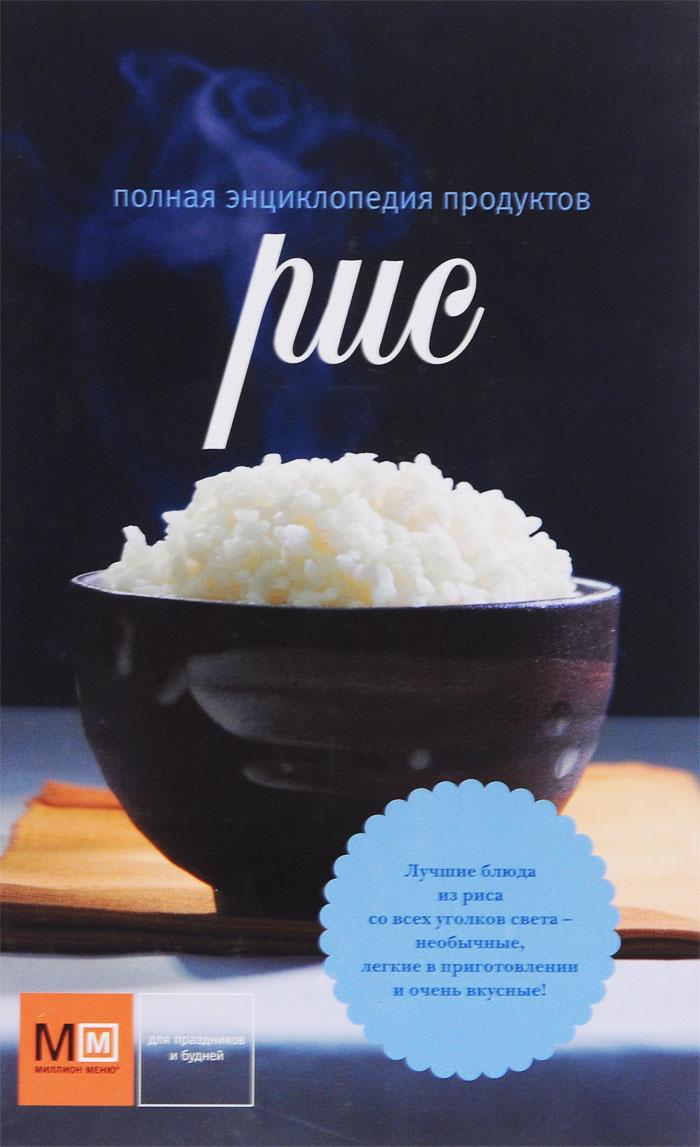 Полная энциклопедия продуктов. Рис