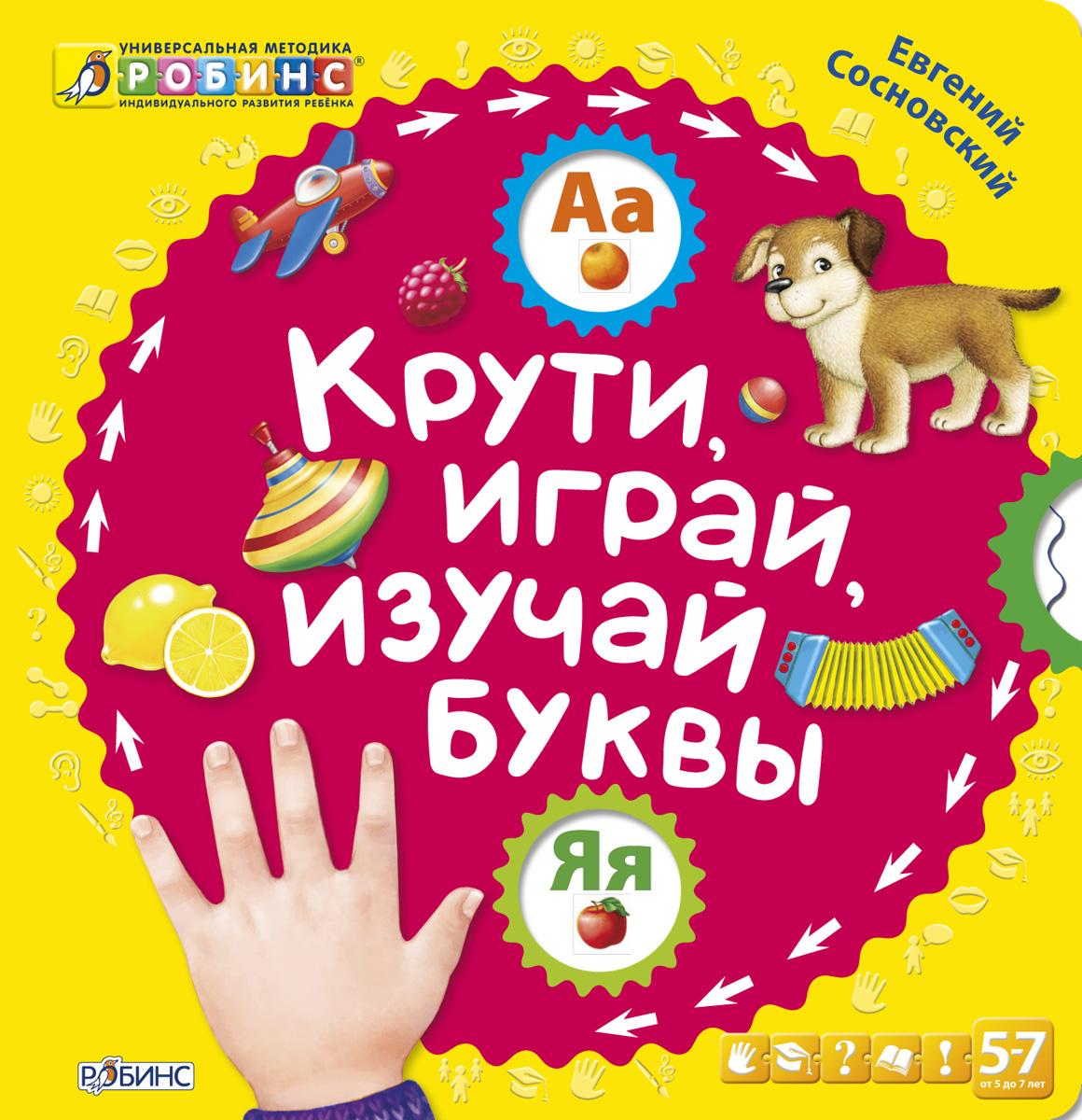 Крути, играй, изучай буквы. Книжка-игрушка