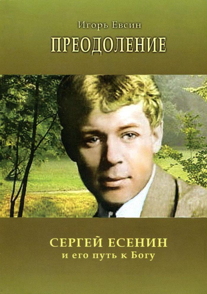 Преодоление. Сергей Есенин и его путь к Богу