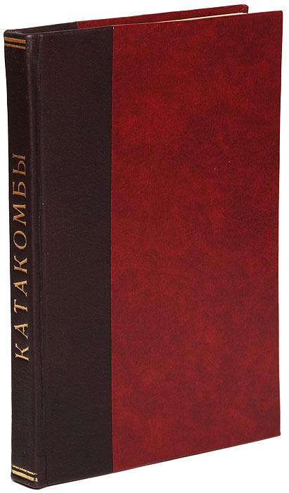 Катакомбы. Повесть из первых времен христианстваART-2290500Москва, 1903 год. Типография Г. Лисснера и А. Гешеля. Новодельный переплет. Сохранена оригинальная обложка. Сохранность хорошая. Человек холодный, сойдя под эти сырые и душные своды, видит в них только сырые и душные своды. Человек мыслящий, чувствующий и верующий видит и испытывает нечто другое. Эти темные коридоры, эти узкие комнаты рассказывают ему великую и чудную повесть о горсти людей, которые любили и верили, которые умирали за то, во что верили, и за то, что любили; которые отдавали состояние, привязанности, семейство, жизнь свою и своих близких за свою веру - и умирали геройски, умирали, благословляя Бога, молясь за врагов. Эта горсть людей, скрывавшаяся в катакомбах, предназначена была произвести в мире великий переворот, уничтожить язычество, совершенно изменить все понятия и даже пересоздать основания общества. Сила первых христиан заключалась в их крепкой вере и пламенной любви, а с любовью и верой человеку все возможно. Не...