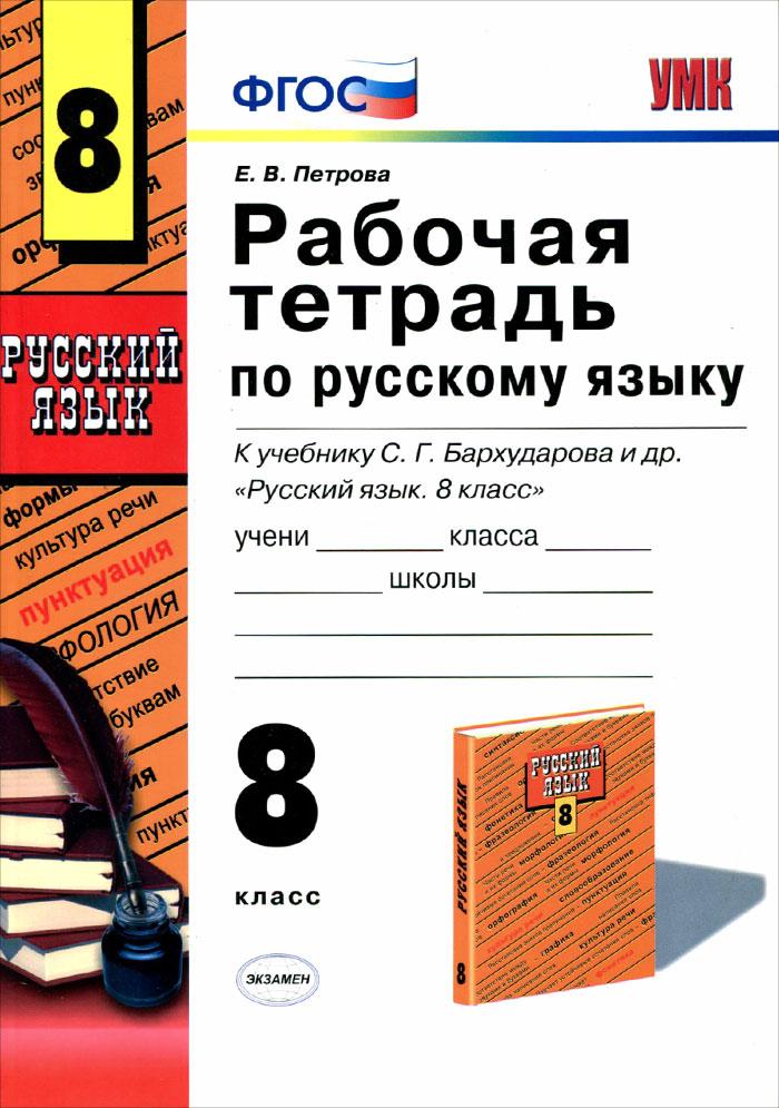 Русский язык. 8 класс. Рабочая тетрадь к учебнику С. Г. Бархударова и др.