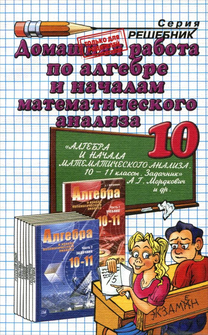 Алгебра и начала математического анализа. 10 класс. Домашняя работа к учебнику А. Г. Мордкович и др.