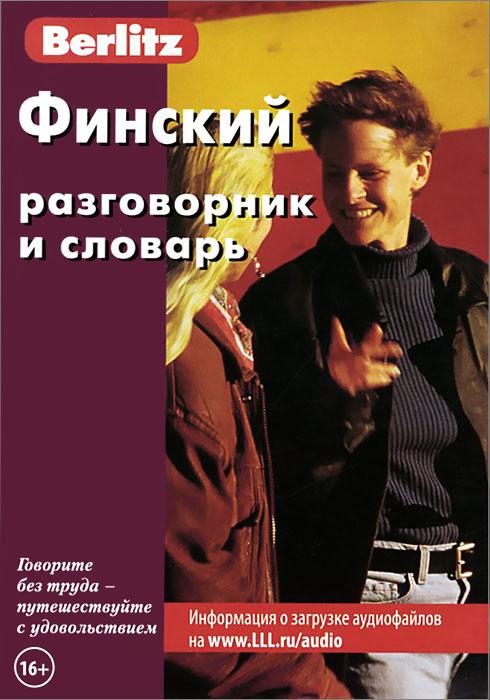 Berlitz. Финский разговорник и словарь