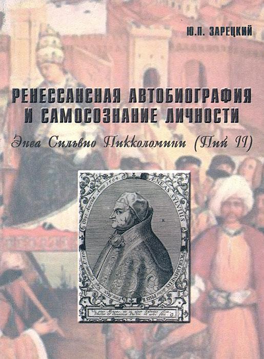 Ренессансная автобиография и самосознание личности. Энва Сильвио Пикколомини (Пий II)