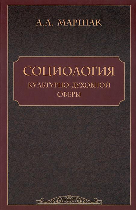 Социология культурно-духовной сферы