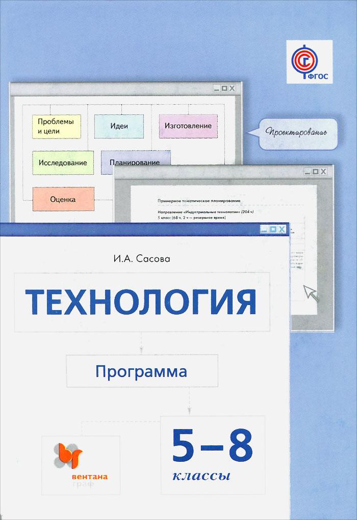 Технология. 5-8 классы. Программа (+ CD-ROM)12296407Программа по учебному предмету Технология для 5-8 классов общеобразовательных учреждений подготовлена в соответствии с федеральным государственным образовательным стандартом основного общего образования (2010 г.) Программа реализована в предметной линии учебников Технология для 5-8 классов (универсальная линия), подготовленных авторским коллективом (Н.В Синица, П.С.Самородский, В.Д.Симоненко, О.В.Яковенко) в развитие учебников, созданных под руководством профессора В.Д.Симоненко и изданных Издательским центром Вентана-Граф. К программе прилагается диск с тематическим планированием, который поможет учителям и методистам подготовить рабочую программу курса.