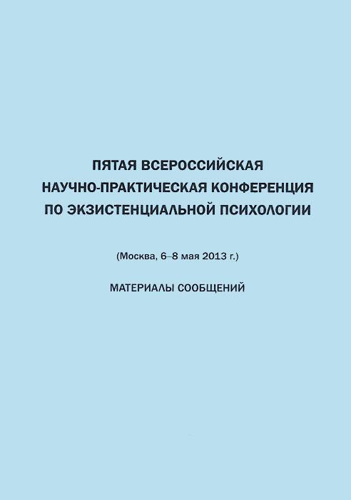 Пятая Всероссийская научно-практическая конференция по экзистенциальной психологии