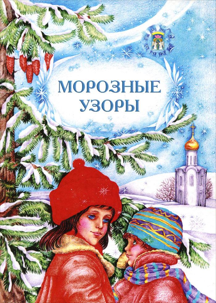 Морозные узоры12296407Чудесные морозные узоры, появляющиеся на окнах зимой, удивительно красивы и неповторимы. Так и замечательные произведения, собранные в этом первом, зимнем, сборнике серии Что посеешь, то пожнёшь, абсолютно разные. Это и легенды, и воспоминания о детстве, и сказки... Но все они - об истинно христианских качествах: сострадании к ближнему, доброте, ответственности за свои поступки.