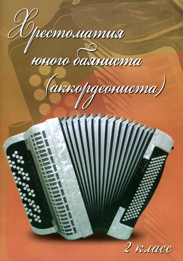 Хрестоматия юного баяниста (аккордеониста). 2 класс