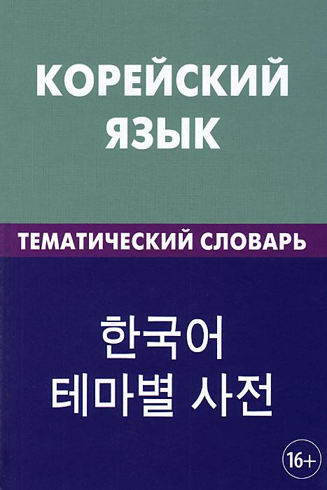 Корейский язык. Тематический словарь