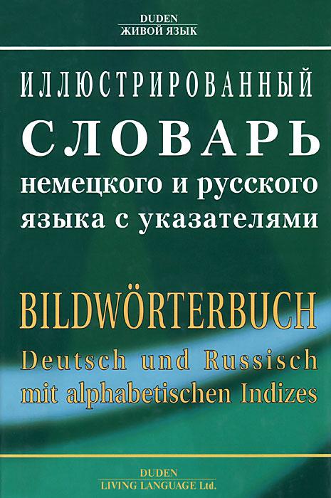 Иллюстрированный словарь немецкого и русского языка с указателями / Bildworterbuch Deutsch und Russiscb mit Alphabetised Lodizes
