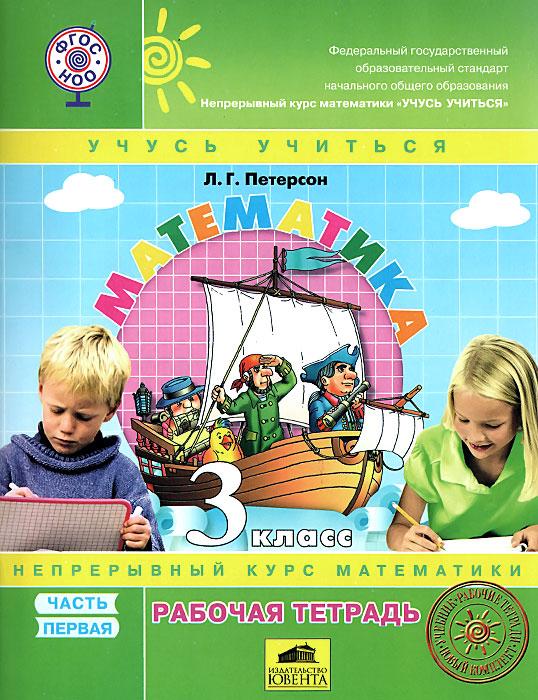 """Математика """"Учусь учиться"""". 3 класс. Рабочая тетрадь. В 3 частях. Часть 1."""