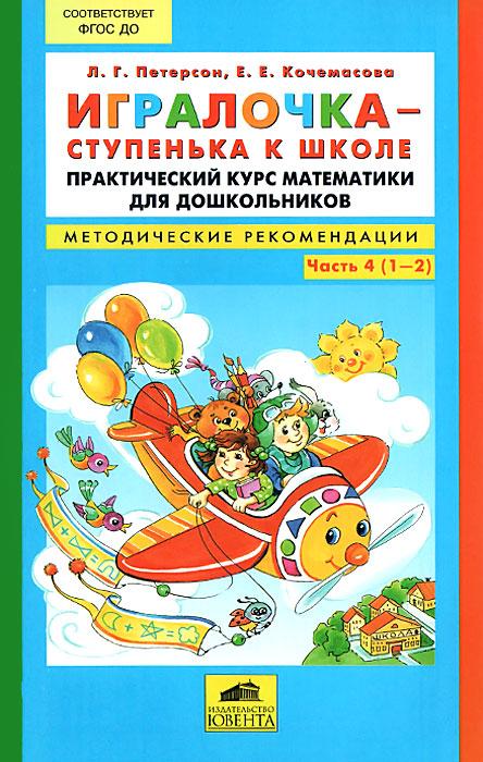 Игралочка - ступенька к школе. Практический курс математики для дошкольников. Часть 4