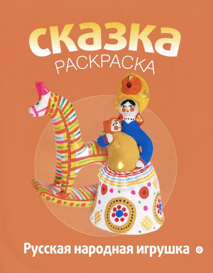 Русская народная игрушка. Альбом для раскрашивания