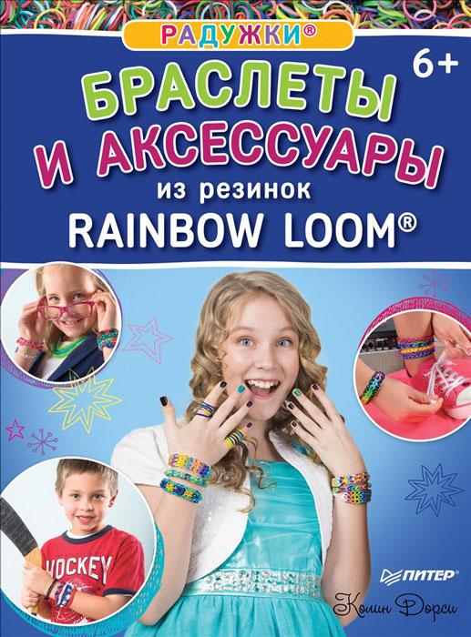 Радужки. Браслеты и аксессуары из резинок Rainbow Loom