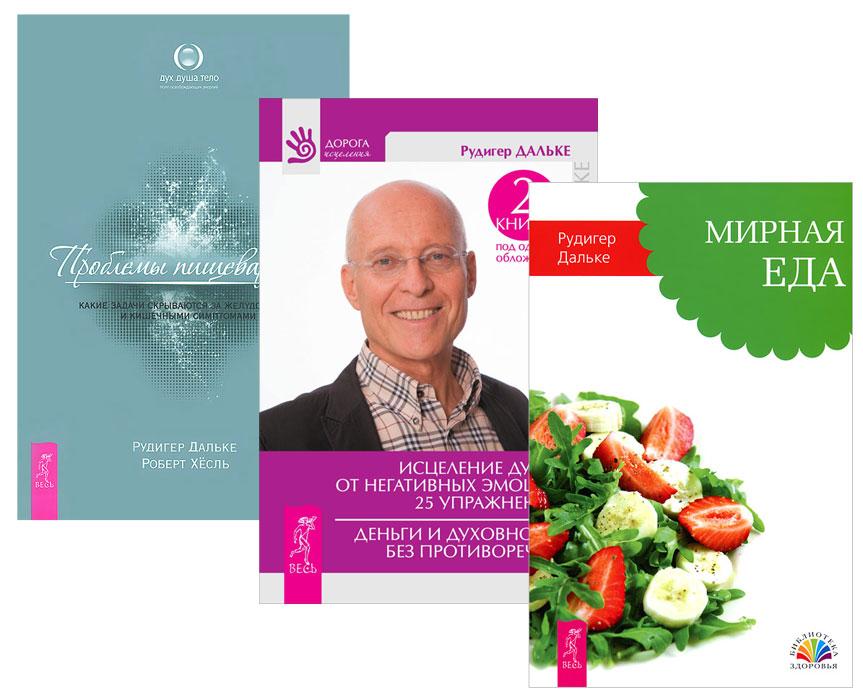 Исцеление души от негативных эмоций. Мирная еда. Проблемы пищеварения (комплект из 3 книг)