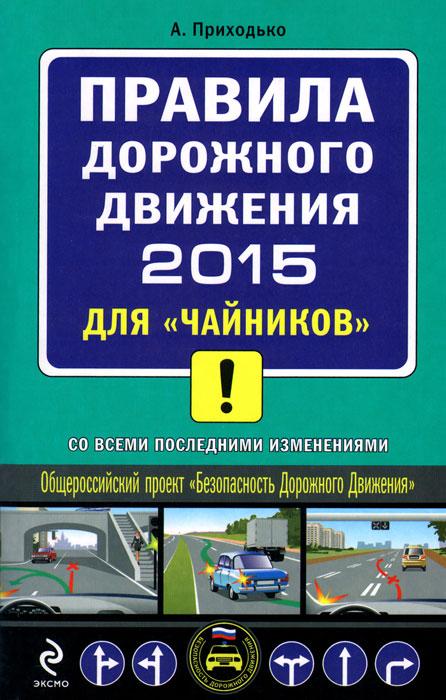 Правила дорожного движения 2015 для \