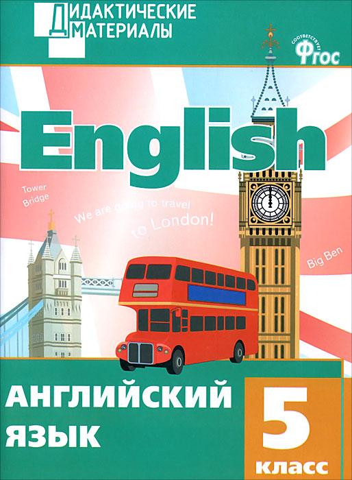 Английский язык. 5 класс. Разноуровневые задания12296407Пособие представляет собой сборник разноуровневых заданий для проведения самостоятельных проверочных работ по английскому языку в 5 классе. Задания составлены в соответствии с требованиями ФГОС и разделены на три уровня сложности. Предназначается учителям, учащимся 5 класса общеобразовательных учреждений и их родителям.