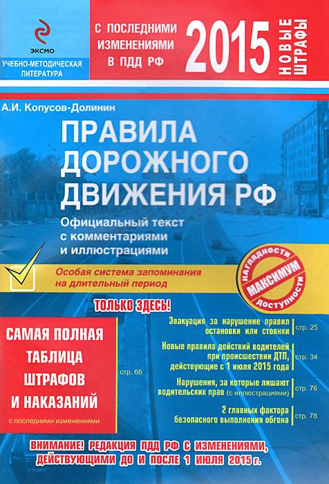 Правила дорожного движения Российской Федерации ( 978-5-699-80648-5 )