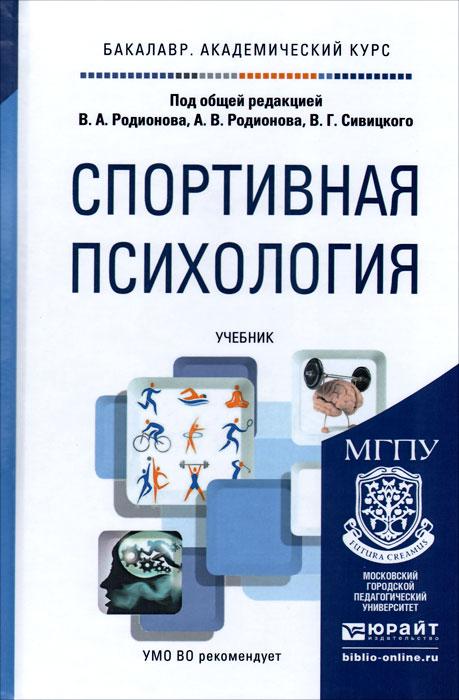 Спортивная психология. Учебник