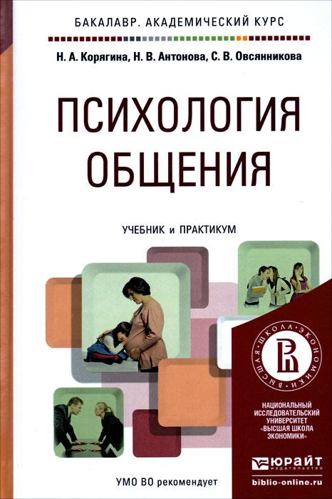 Психология общения. Учебник и практикум