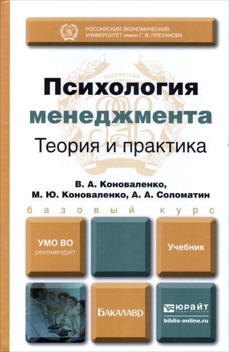 Психология менеджмента. Теория и практика. Учебник