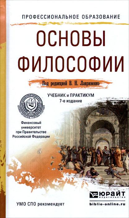 Основы философии. Учебник и практикум