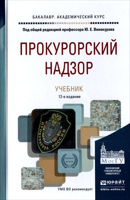 Прокурорский надзор. Учебник