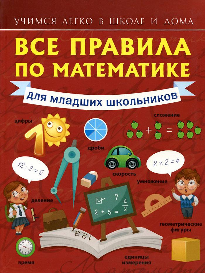 Все правила по математике для младших школьников12296407В книгу вошли все основные темы по математике, изучаемые в начальной школе: Числа и цифры, Арифметические действия, Единицы измерения, Скорость. Время. Расстояние, Геометрические понятия и другие. На отработку каждой темы дается множество примеров, веселых задач и увлекательных заданий. Вставки Это интересно! расскажут о происхождении математических знаков, об ученых-математиках, о больших числах и о многом другом! Пособие предназначено для школьников младших классов, родителей, желающих дополнительно заниматься с детьми, а также педагогов.